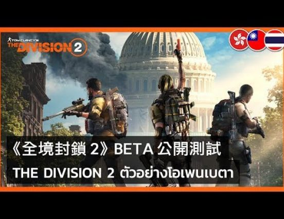 The Division 2 Open Beta Starts Today! (Yes, It's Free!)