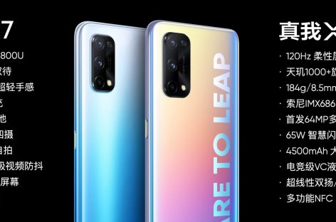 Realme X7 Series Have 5G, 65W, AMOLED And 64MP Quad Cameras
