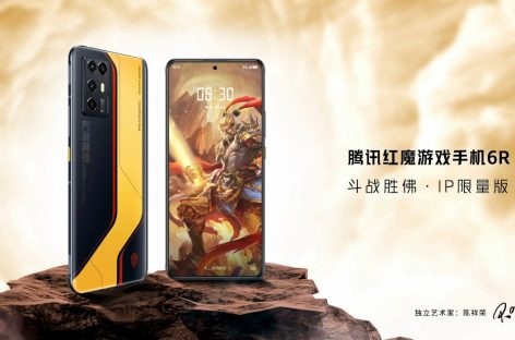 Red Magic 6R Launched In China, Details And Specifications